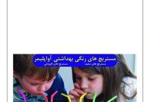 تصویر از ماهنامه بسپار در آستانه تهران پلاست منتشر شد