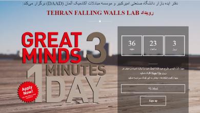 تصویر از نخستین رویداد Falling Walls Lab Tehran برگزار می شود