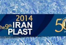 تصویر از ثبت نام نهایی نمایشگاه ایران پلاست: اول و سوم تیرماه