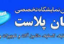 تصویر از در غیاب اعلام رسمی، آیا نمایشگاه اصفهان پلاست به بهمن ماه منتقل می شود؟ / دو نمایشگاه در یک ماه: تهران پلاست و اصفهان پلاست