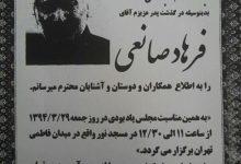 تصویر از ماهنامه بسپار درگذشت فرهاد صانعی پیشکسوت صنعت رنگ کشور را تسلیت گفت