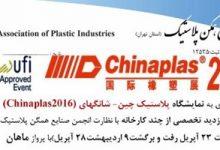 تصویر از انجمن صنایع همگن پلاستیک هیات تجاری به چایناپلاس اعزام می کند