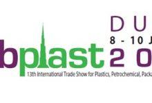 تصویر از سیزدهمین نمایشگاه بین المللی ArabPlast برگزار می شود