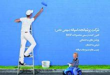 تصویر از بسپار/ویژه نامه پوشرنگ ویژه نمایشگاه رنگ و رزین تهران منتشر شد