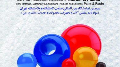 تصویر از دور جدید ثبت نام و جانمایی در نمایشگاه تهران پلاست آغاز شد