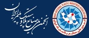 تصویر از درخواست انجمن ملی صنایع پلیمر ایران از NPC برای به تعویق افتادن نمایشگاه ایران پلاست