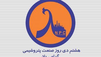 تصویر از معاون وزیر نفت و مدیر عامل NPC، روز صنعت پتروشیمی را تبریک گفت