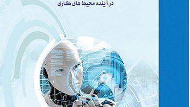 تصویر از محیط کار مبتنی بر هوش مصنوعی چیست؟/ تاریخچه هوشمصنوعی
